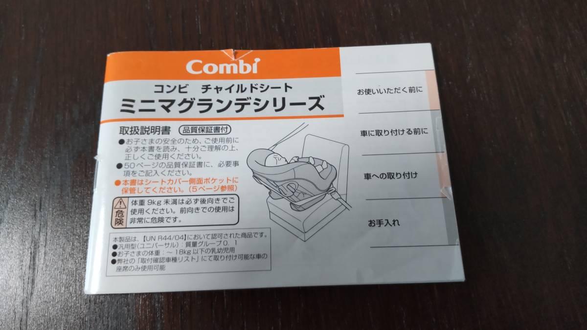 Combi コンビ ミニマグランデ_画像6