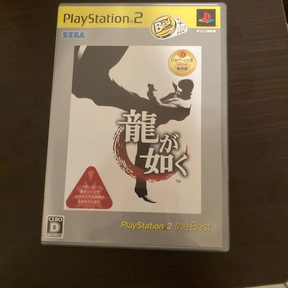 【PS2】 龍が如く [PlayStation 2 the Best]