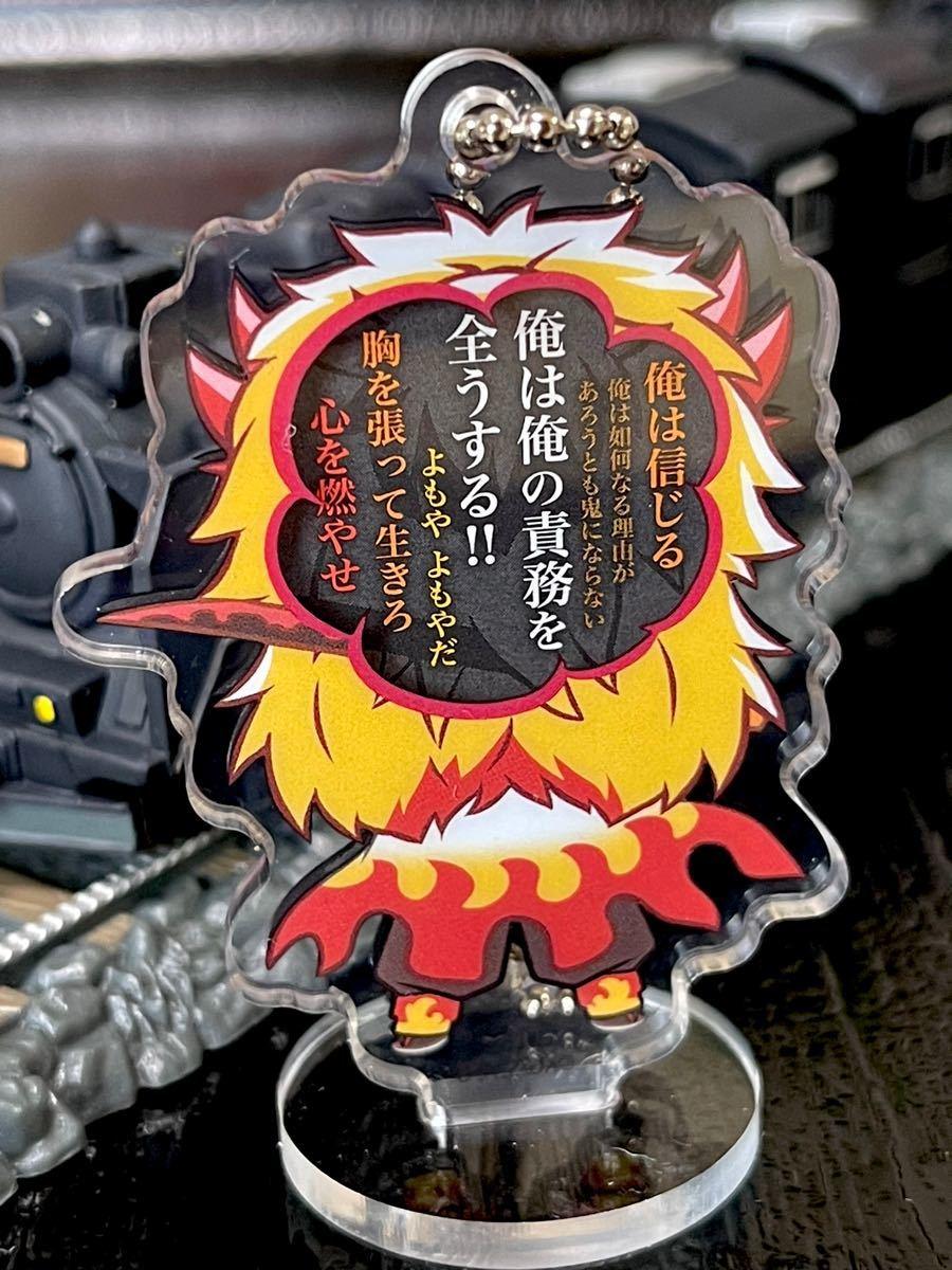 鬼滅の刃 ここみえ 煉獄杏寿郎 アクリルフィギュア (機関車は付きません!)