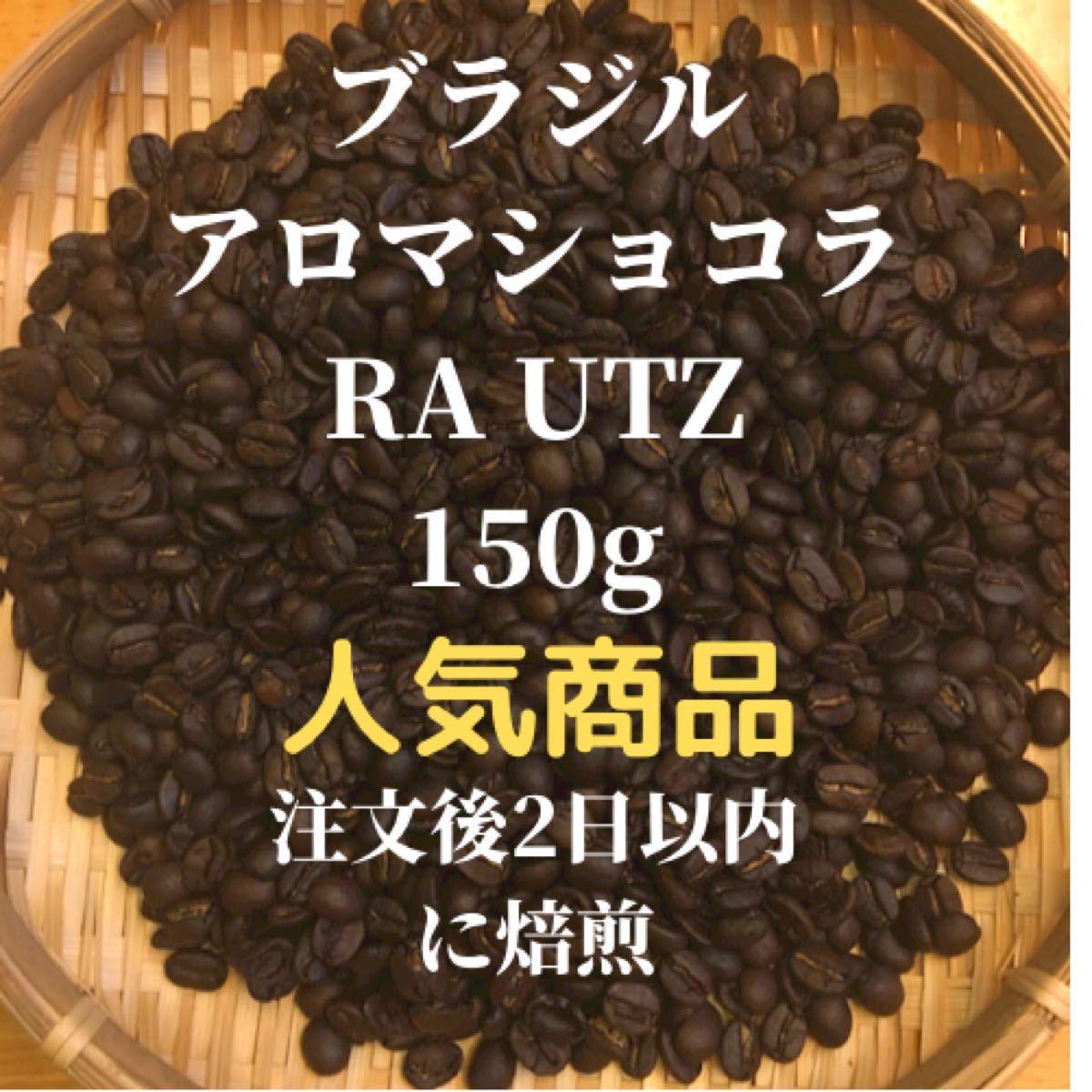 自家焙煎 ブラジル アロマショコラRA UTZ 150g(豆又は粉)匿名配送 六