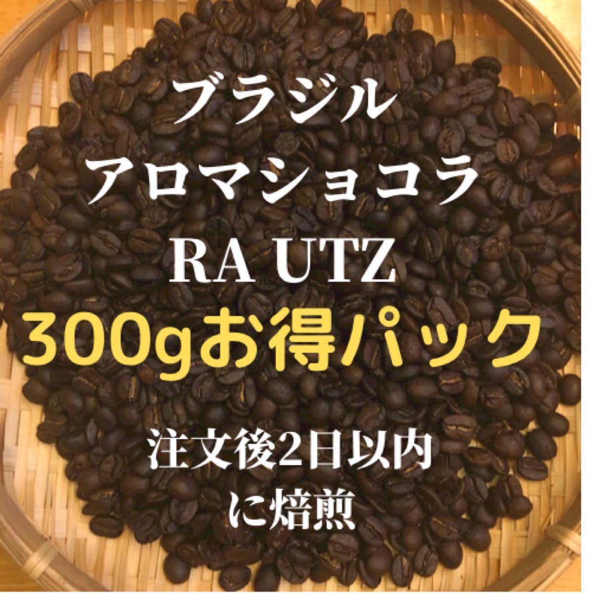 自家焙煎 ブラジル アロマショコラRA UTZ 300g(豆又は粉)匿名配送