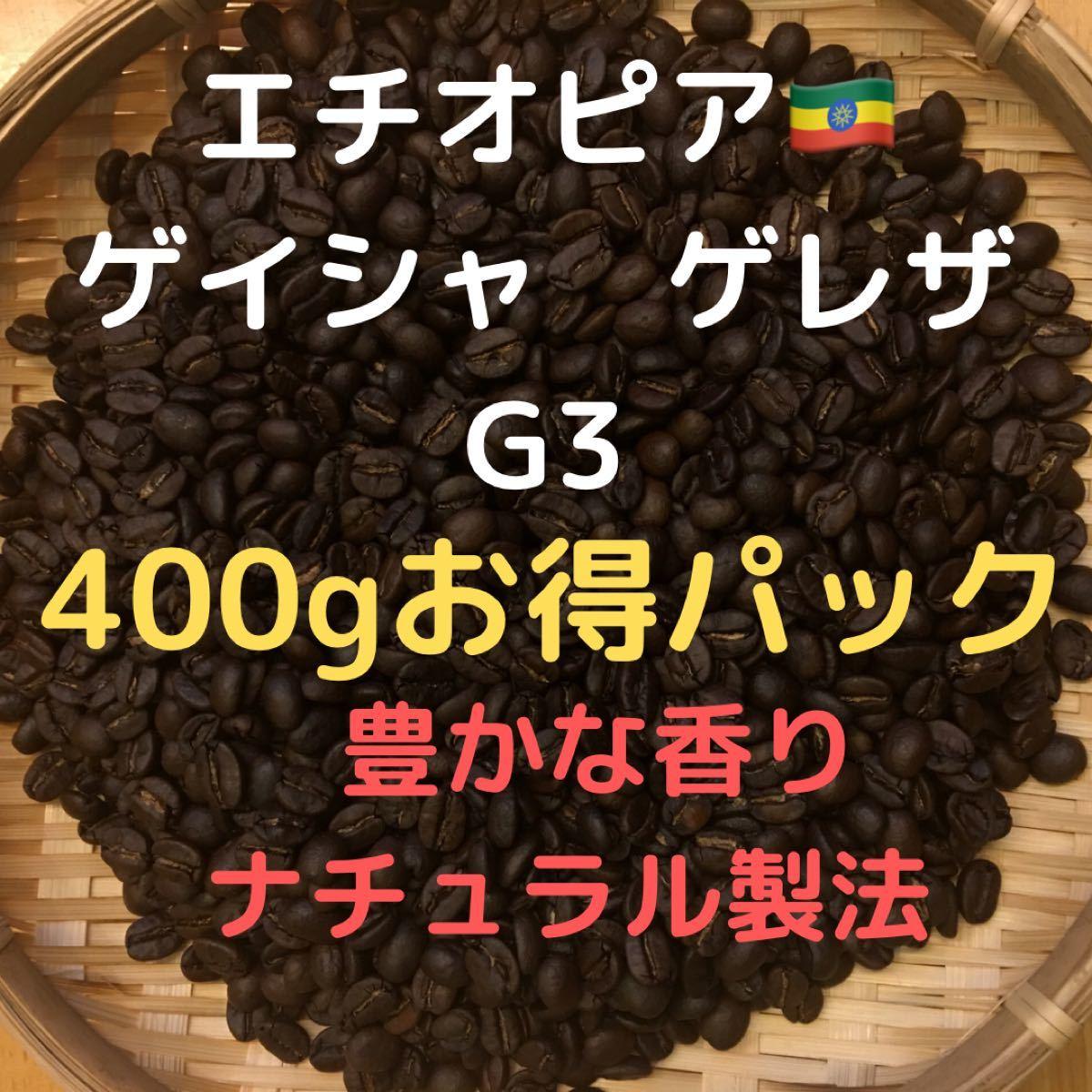 自家焙煎 エチオピア ゲイシャ ゲレザG3 400g(豆又は粉)匿名配送弍