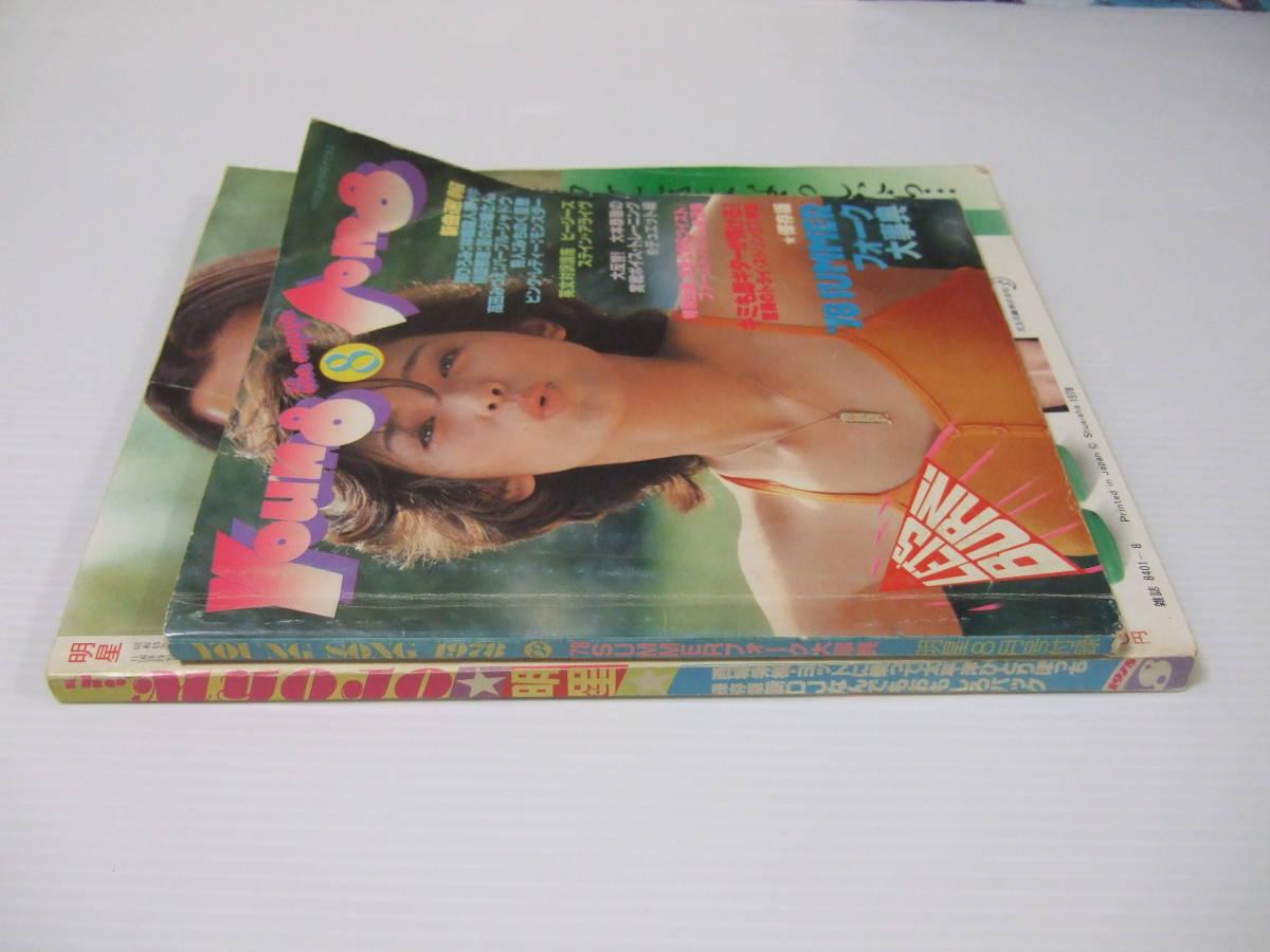 shining star 1978 8 Yamaguchi Momoe Go Hiromi Sawada Kenji UGG nes Noguchi Goro Sera Masanori Saijo Hideki Sakura rice field .. appendix *78 SUMMER Fork serious .