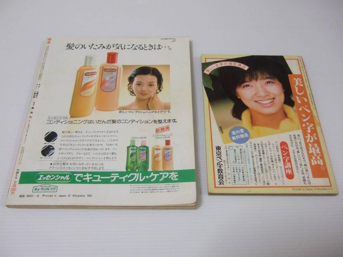 shining star 1981 year 6 month number Matsuda Seiko Kawai Naoko Ito Tsukasa Ishino Mako Kashiwa ... Yakushimaru Hiroko Iwasaki Hiromi ... peach .. hutch appendix Young song