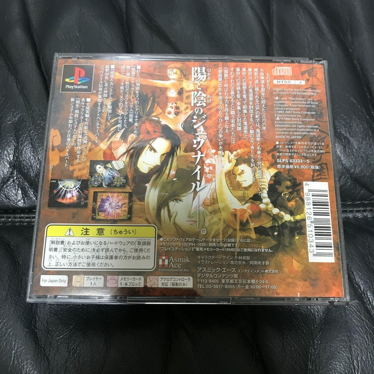 PlayStation 東京魔人學園外法帖