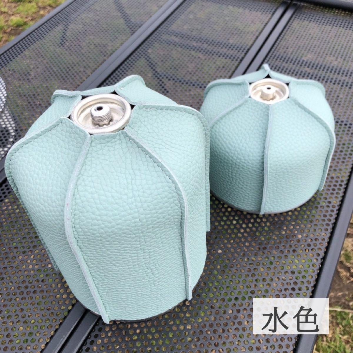 OD缶カバー ショート缶用 230/250g 革 アウトドア ガス缶 ケース  ヴィンテージ キャンプ ランタン 水色