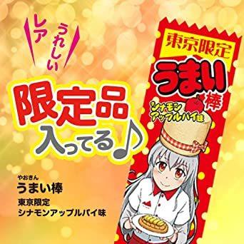 駄菓子 東京限定のうまい棒 30種 詰め合わせ 50個入り セット アップルシナモン味入りお_画像2
