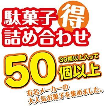 駄菓子 東京限定のうまい棒 30種 詰め合わせ 50個入り セット アップルシナモン味入りお_画像3