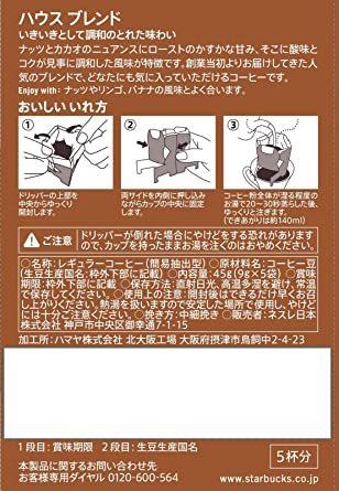 スターバックス オリガミ パーソナルドリップコーヒー ハウスブレンド 5袋×2個_画像7