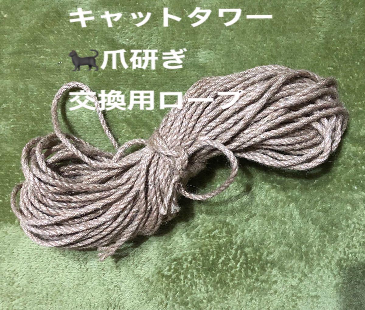 キャットタワー 猫爪研ぎ 交換用麻紐