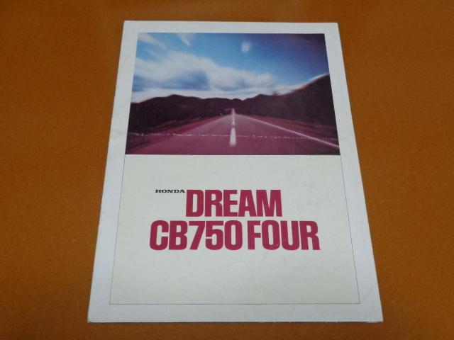 CB750FOUR カタログ。検 CB750 K、CB750F、CB400 F、ホンダ、HONDA、空冷、4気筒、旧車_画像1