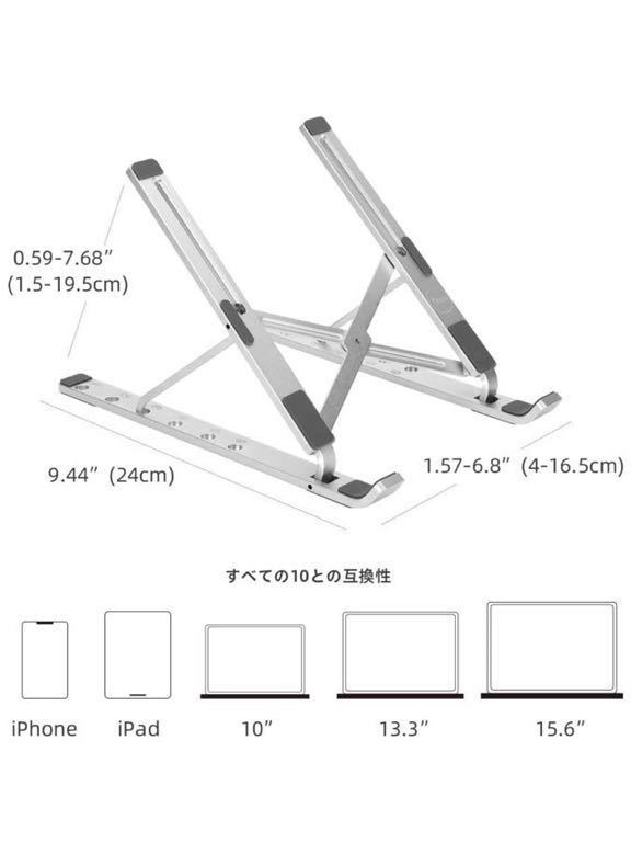 ノートパソコンスタンド 折りたたみ式ラップトップスタンド 多機種対応 収納バッグ付き 持ち運びに便利 10~15.6インチに対応 銀
