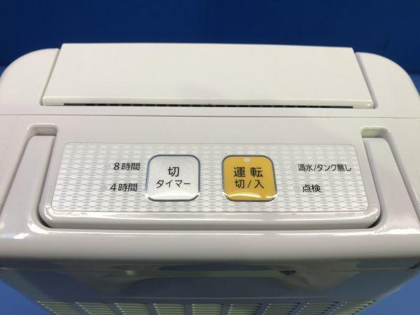 【 アイリスオーヤマ 】衣類乾燥除湿機 除湿機 衣類乾燥機 2018年製【 DDB-20 】空調 100_画像6
