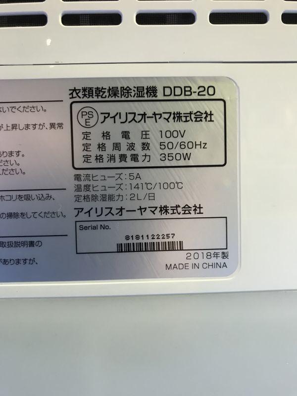 【 アイリスオーヤマ 】衣類乾燥除湿機 除湿機 衣類乾燥機 2018年製【 DDB-20 】空調 100_画像4