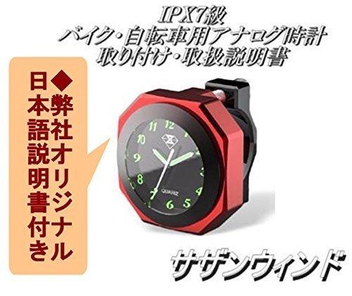 新品シルバー(銀) IPX7級防水 バイク オートバイ 自転車 用 アナログ 時計 夜光 日本語 説明書 付き1YS5_画像6