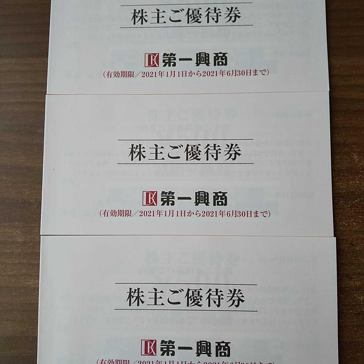 第一興商株主優待券15000円分 期限21年6末 送料無料_画像1
