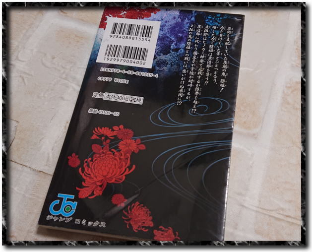 ★鬼滅の刃 1~23巻セット 吾峠呼世晴★_画像4