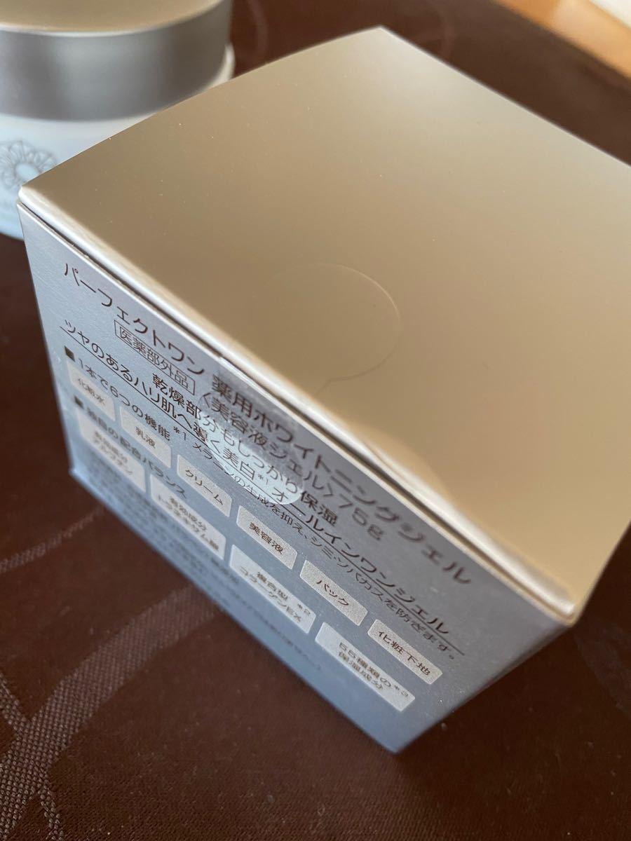 パーフェクトワン 薬用ホワイトニングジェル【単品】オールインワン美容液ジェル  75g
