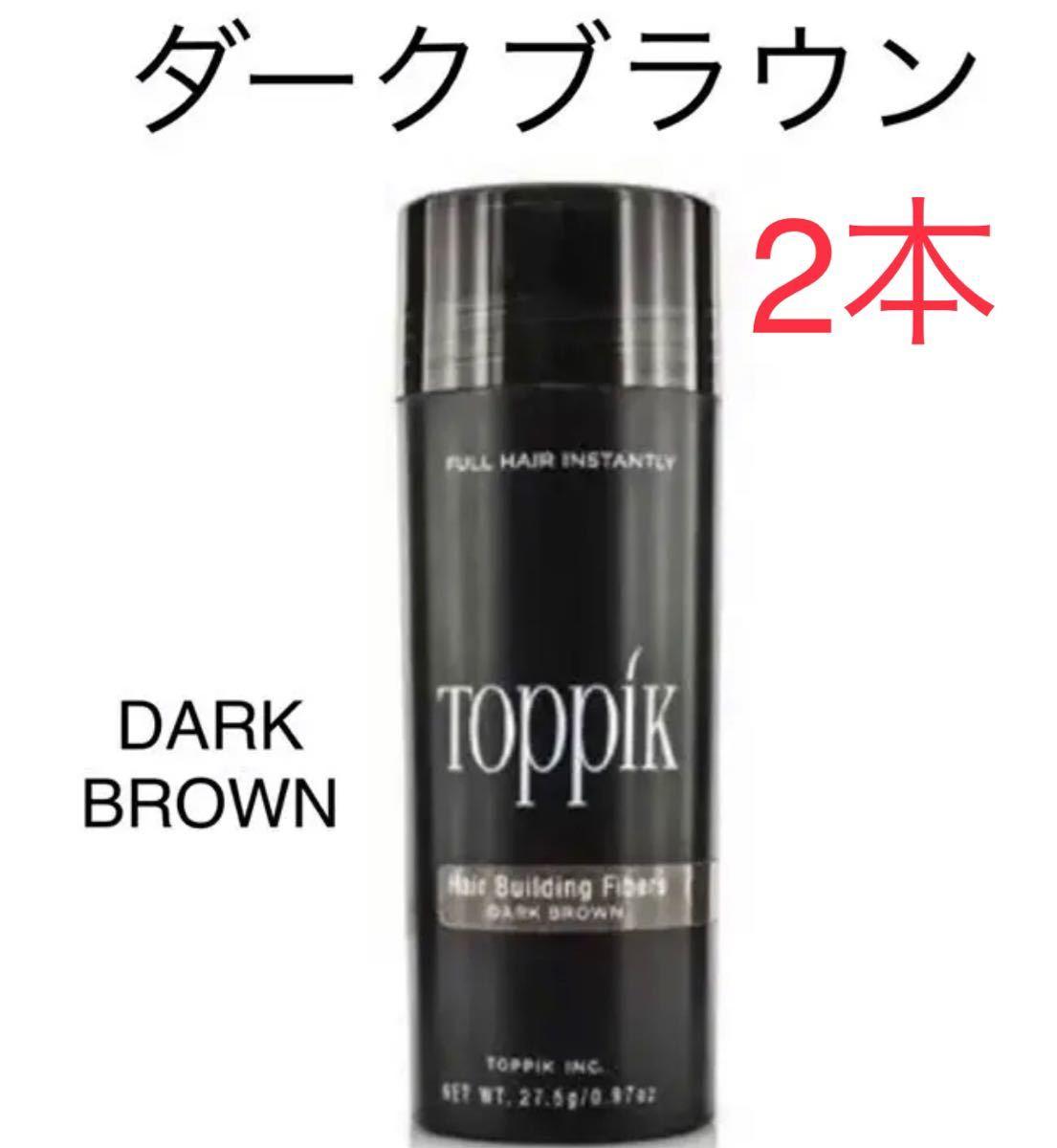 【ダークブラウン】toppik  トピック (2本) 増毛 ケラチンパウダー