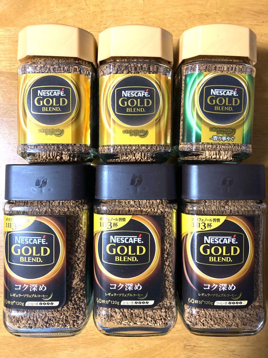 ネスカフェ ゴールドブレンド レギュラー2・香り華やぐ1・コク深め3 詰合せ