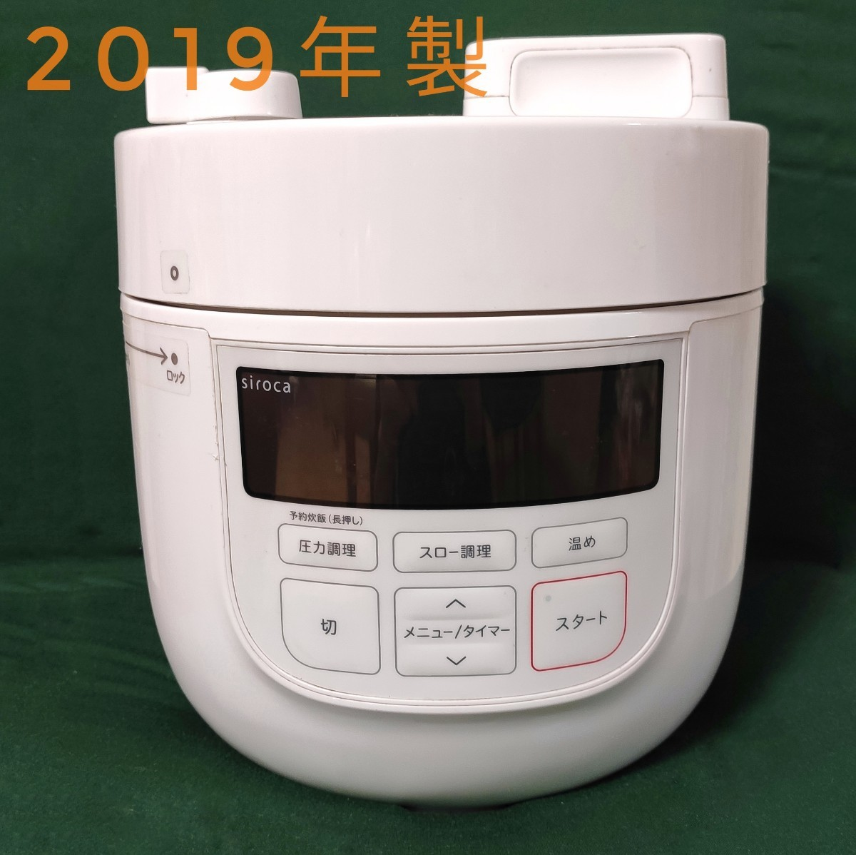 シロカ電気圧力鍋 2L siroca SP-D131