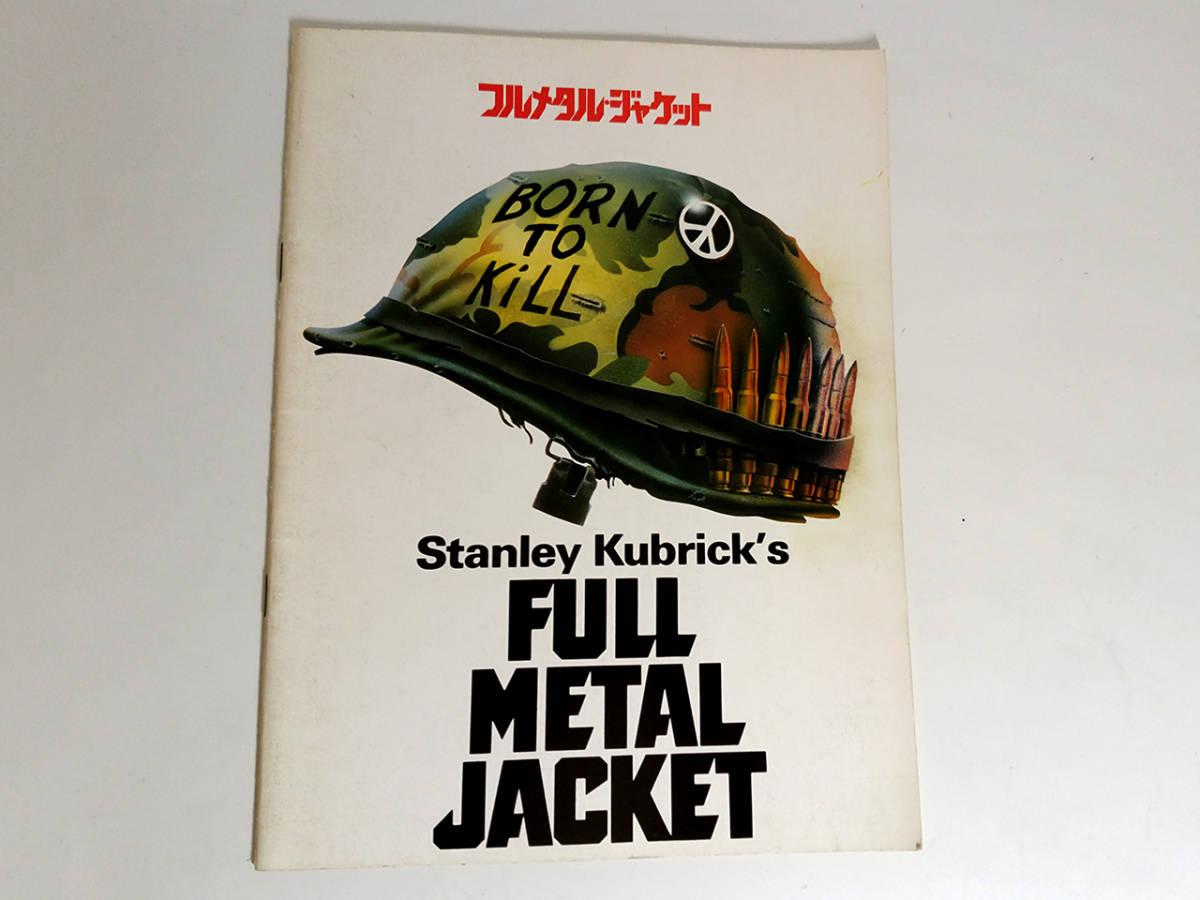 FULL METAL JACKET 『フルメタル・ジャケット』 映画 パンフレット スタンリー・キューブリック_画像1