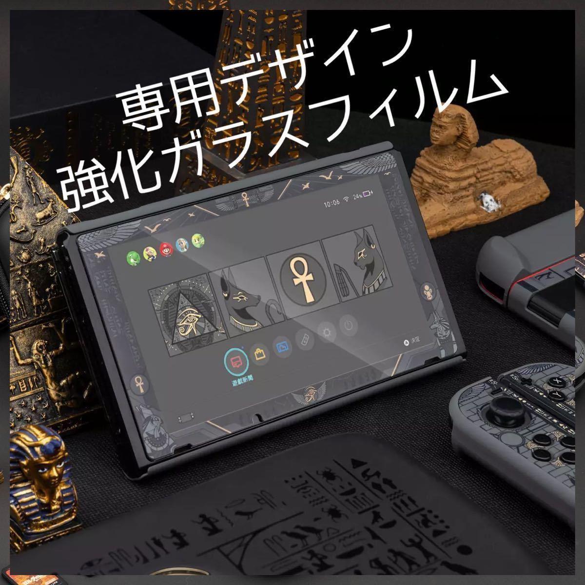 switch ケース カバー スイッチケース 専用カバー Nintendo 任天堂 かっこいい 黒 フリーメイソン  ホルスの目