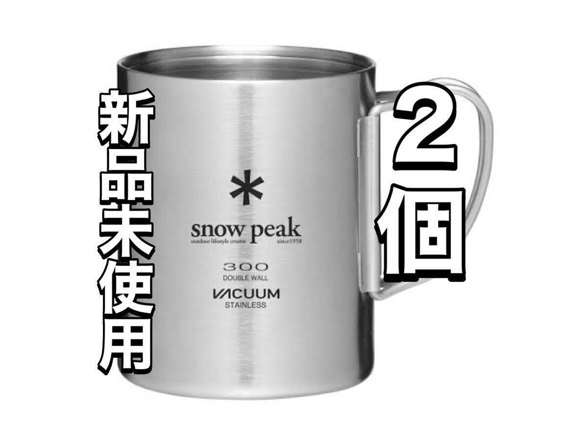 snow peak スノーピーク ステンレス真空マグ 300 MG-213 2個(4個売り可能)
