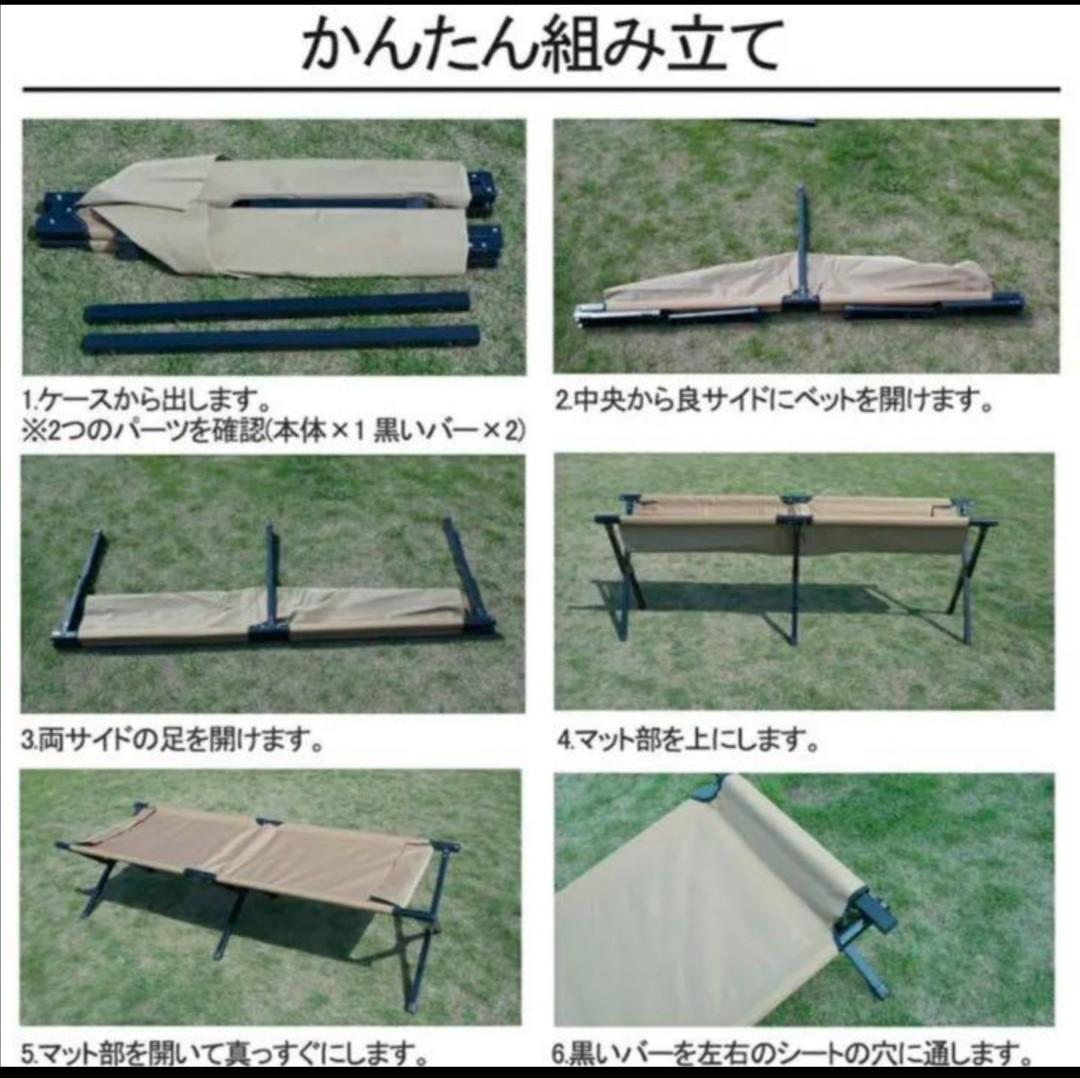 新品 2個セット 新品 コット アウトドアベッド 折りたたみベッド レジャーベッド コンパクト 折り畳み チェア ベージュ タン
