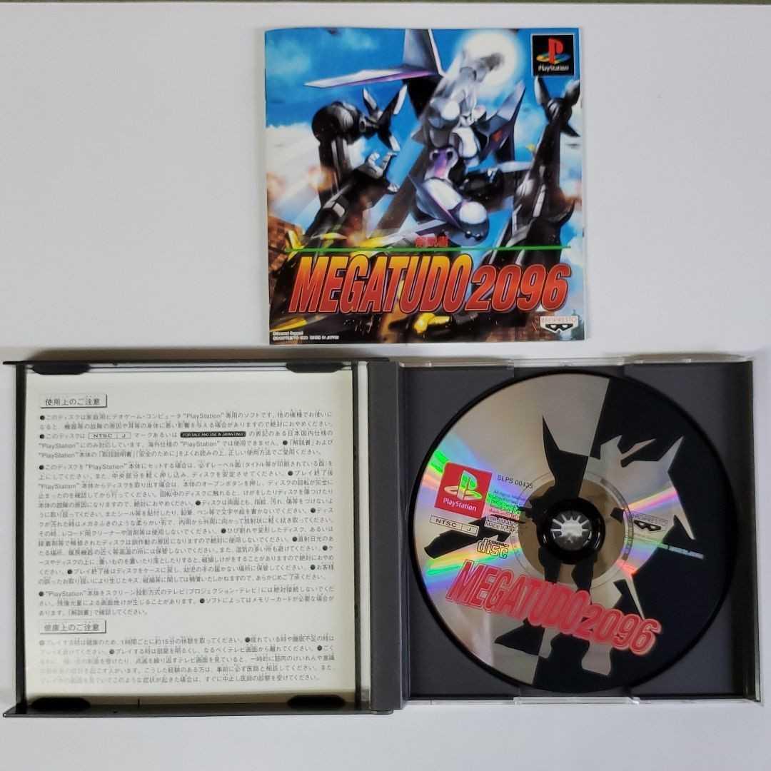 PS メガチュード2096  ナムコ プレイステーション ゲームソフト プレステ