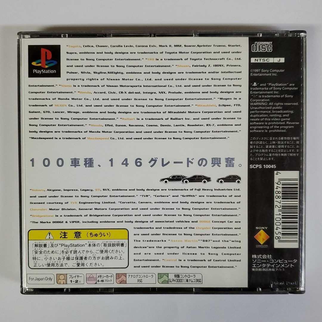PS グランツーリスモ  ナムコ プレイステーション ゲームソフト プレステ