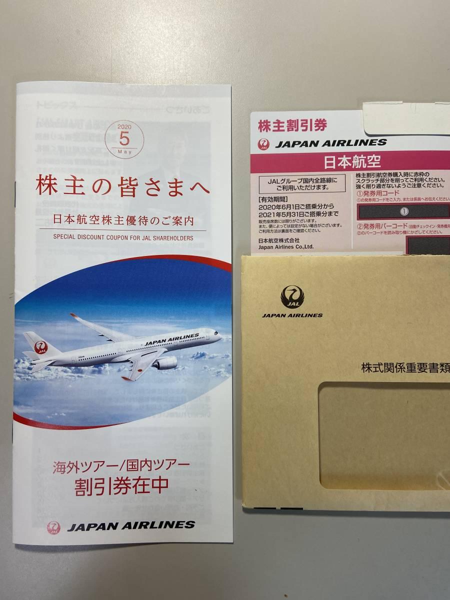 JAL 日本航空 株主優待 株主割引券 1枚 有効期限:2021年5月31日_画像1