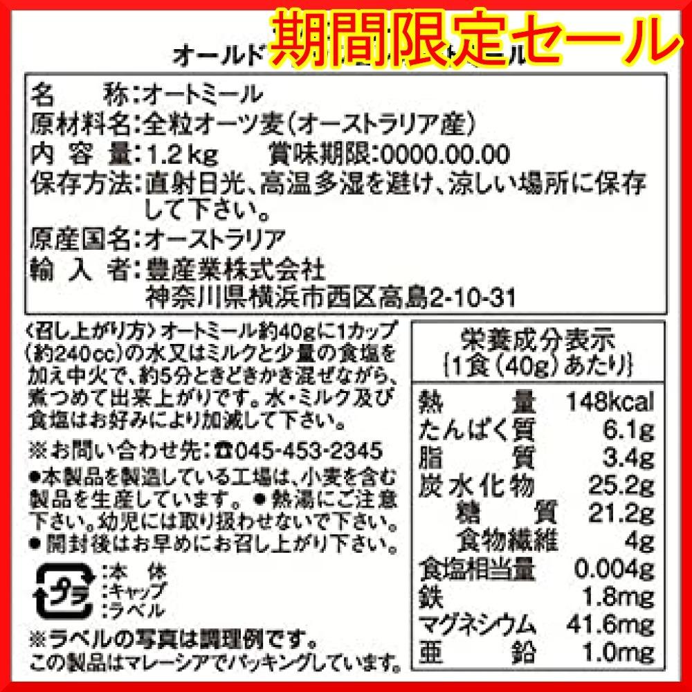 クエーカー オールドファッションオートミール 1.2kg_画像3