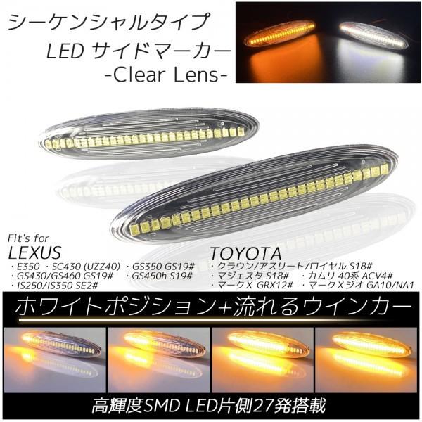 流れるウインカー LED シーケンシャル サイドマーカー ポジション付き クリア E350 SC430 GS350/GS430/GS460 GS450h IS250/IS350_画像1
