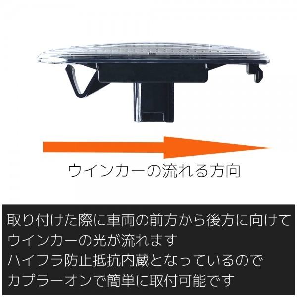 流れるウインカー LED シーケンシャル サイドマーカー ポジション付き クリア E350 SC430 GS350/GS430/GS460 GS450h IS250/IS350_画像4