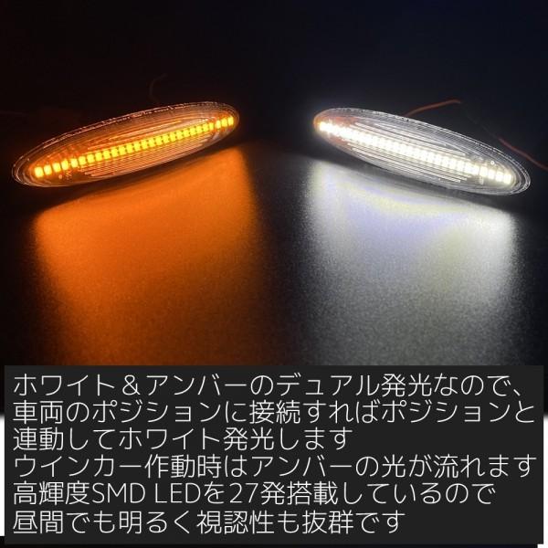 流れるウインカー LED シーケンシャル サイドマーカー ポジション付き クリア E350 SC430 GS350/GS430/GS460 GS450h IS250/IS350_画像2