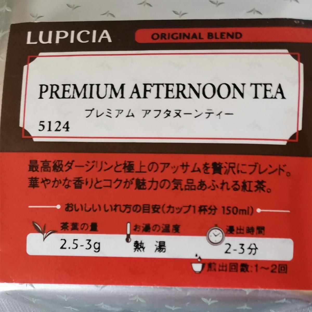 LUPICIA プレミアム アフタヌーンティー  ルピシア 最高級ダージリンと黄金の新芽を含んだアッサムを贅沢にブレンド