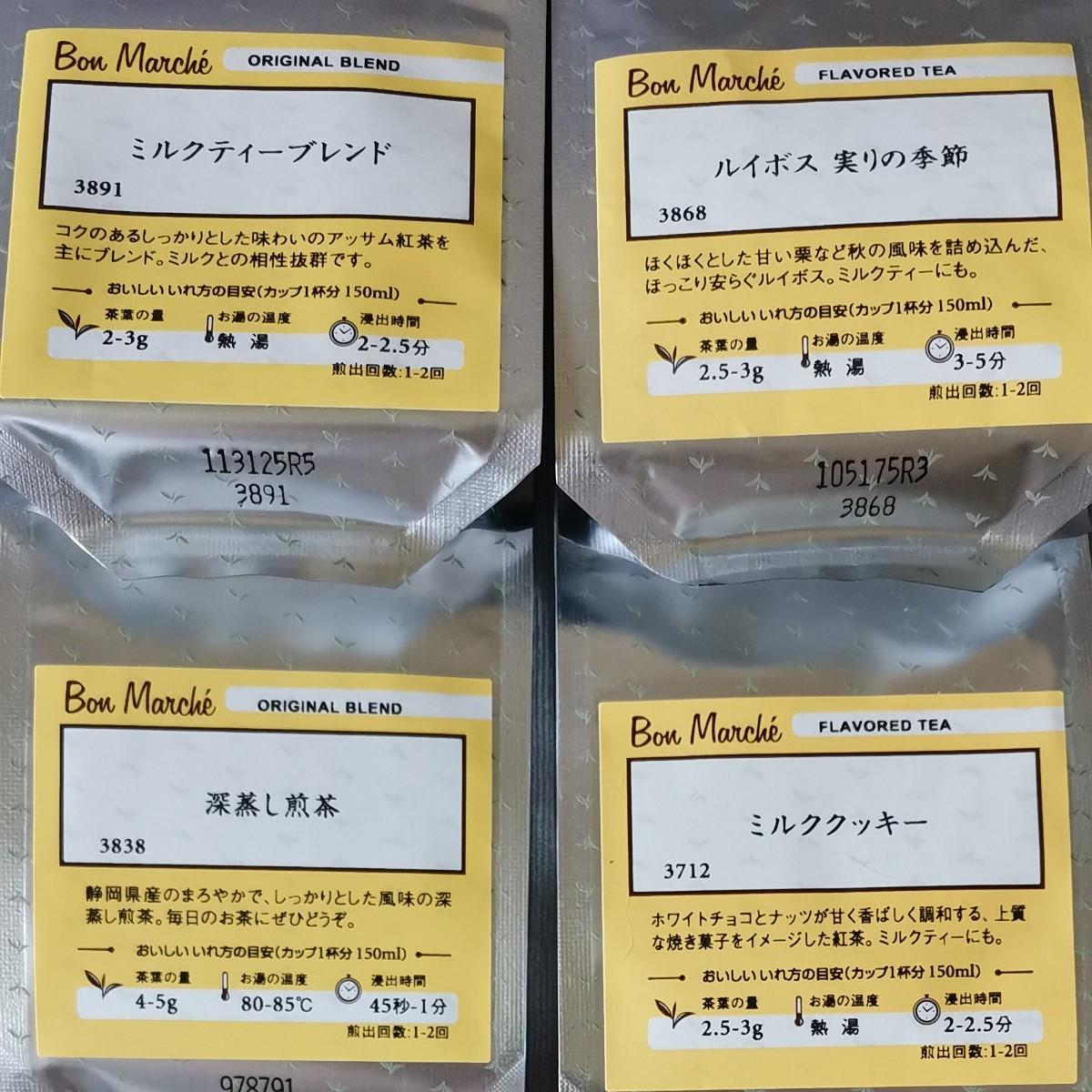 ルピシア デザートティー  4種類セット ミルクティー好きにオススメ ミルククッキー ロイヤルミルク