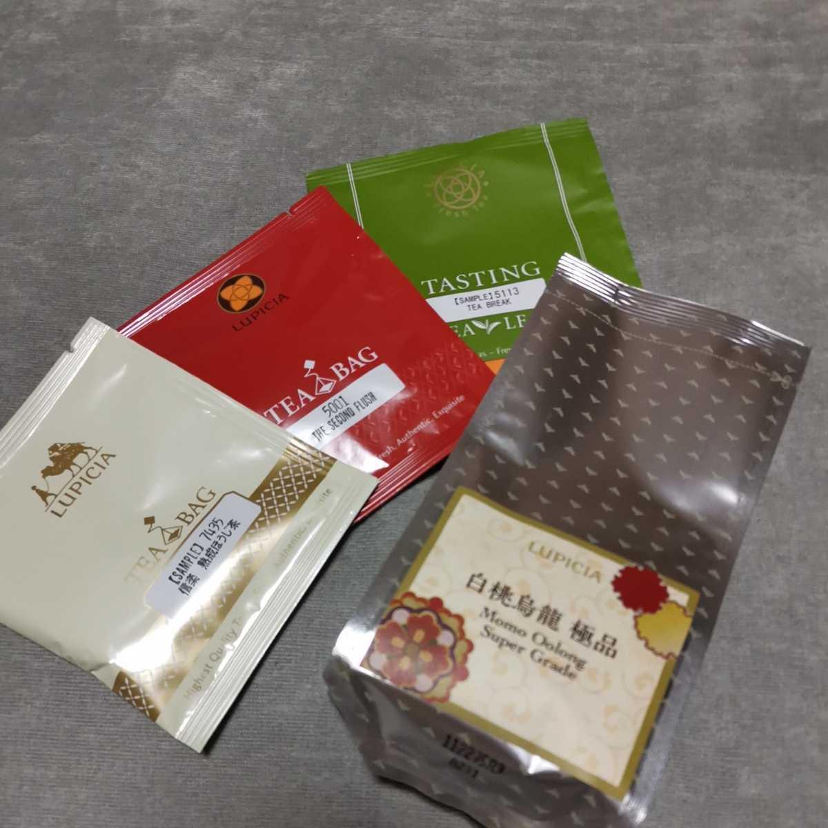ルピシア 白桃煎茶 極品 信楽 熟成ほうじ茶 ダージリン