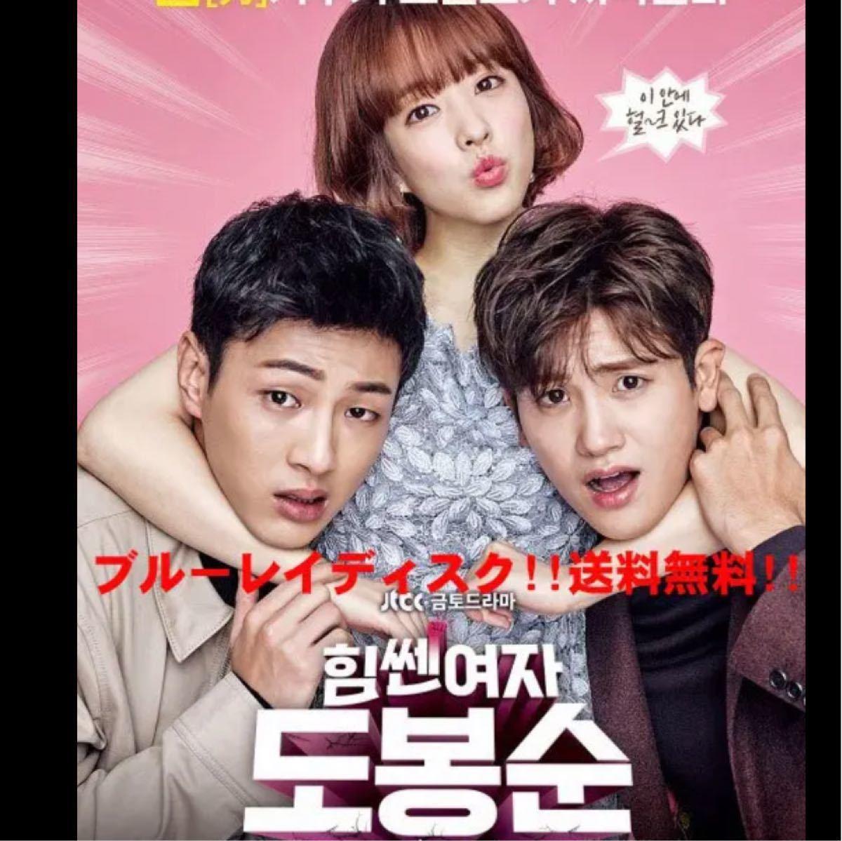 ◆ G.Wセール◆ ☆韓国ドラマ☆『力の強い女ト・ボンスン』Blu-ray  全話!!