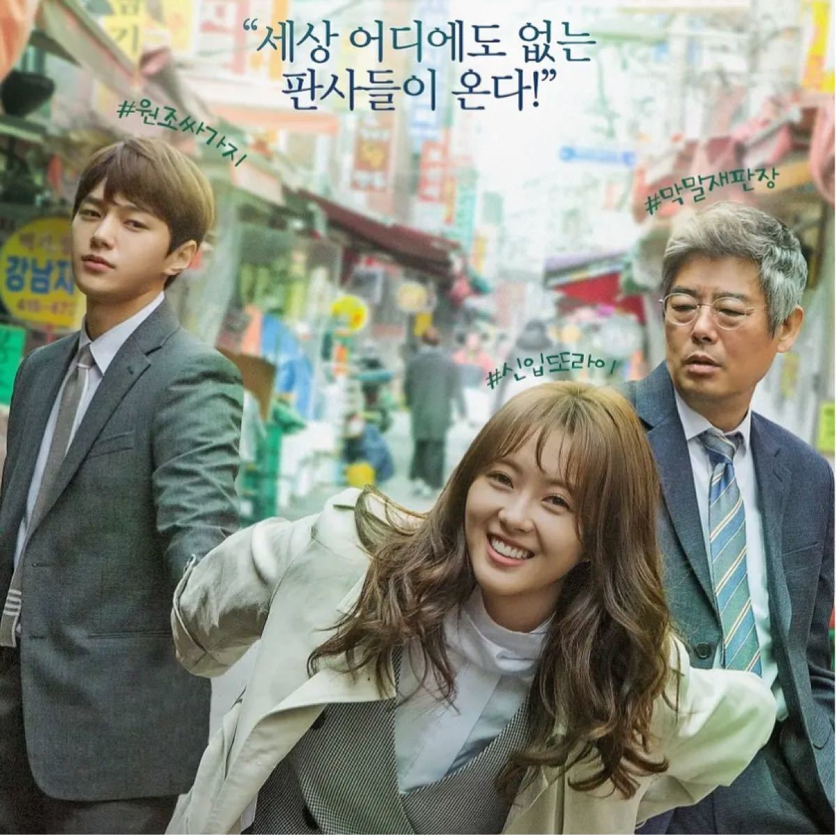 ☆韓国ドラマ☆『ミス・ハンムラビ』 Blu-ray  全話 クリアケース入