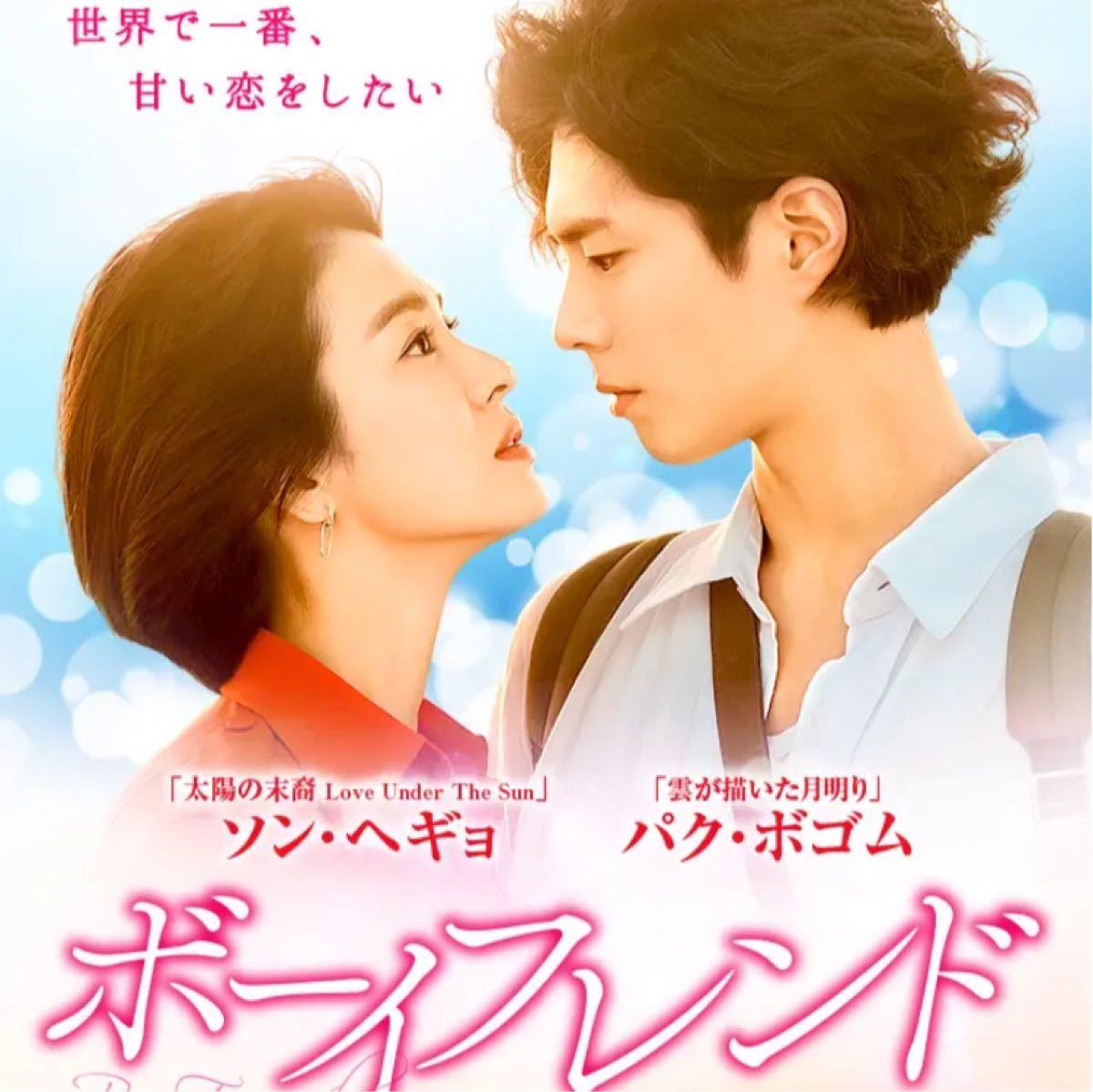 ◆ひろ様専用◆☆韓国ドラマ☆『雲が描いた月明かり』『ボーイフレンド』『太陽の末裔』Blu-ray 全話  クリアケース入