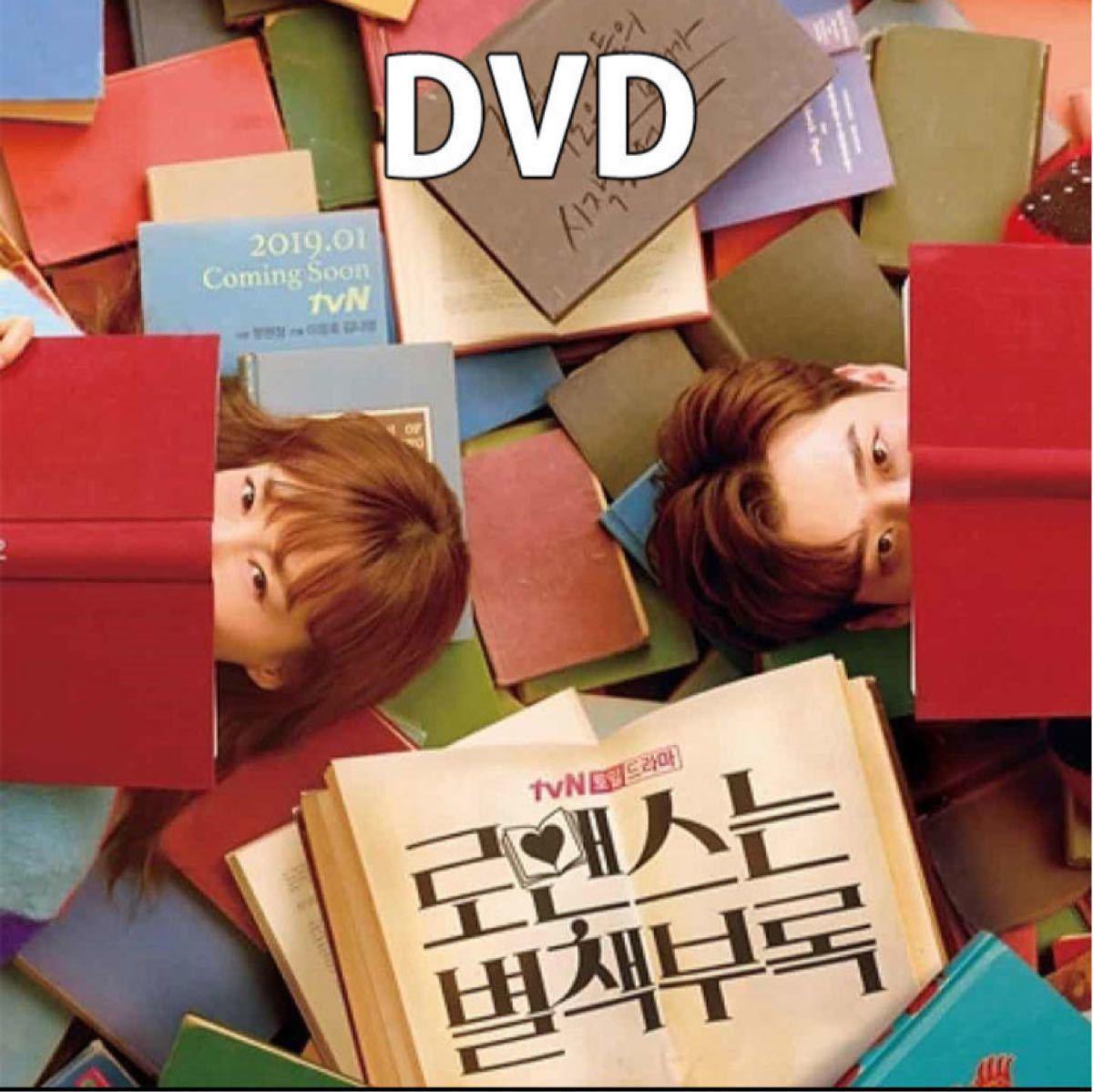 ☆韓国ドラマ☆『ロマンスは別冊付録』  DVD  ピクチャーレーベル 全話!!