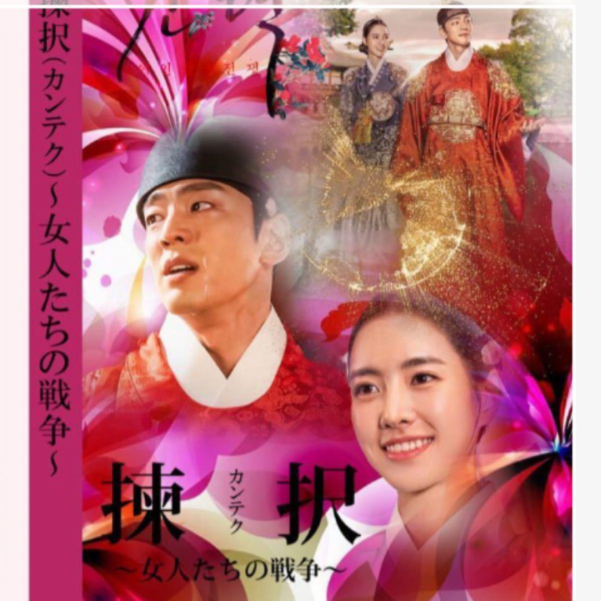 ※特別価格※ ☆韓国ドラマ☆『カンテクー女人たちの戦争』 Blu-ray  全話 !!