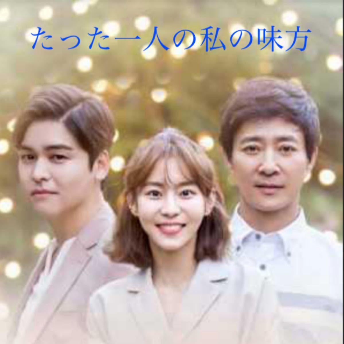 ☆韓国ドラマ☆『たった一人の私の味方』Blu-ray  全話 クリアケース入