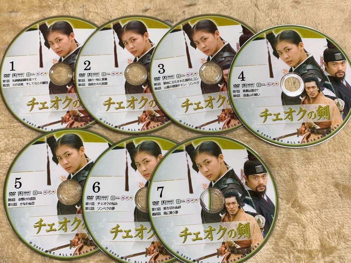 ※特別価格※★韓国ドラマ★『チェオクの剣』 日本語吹替付き  DVD  全話