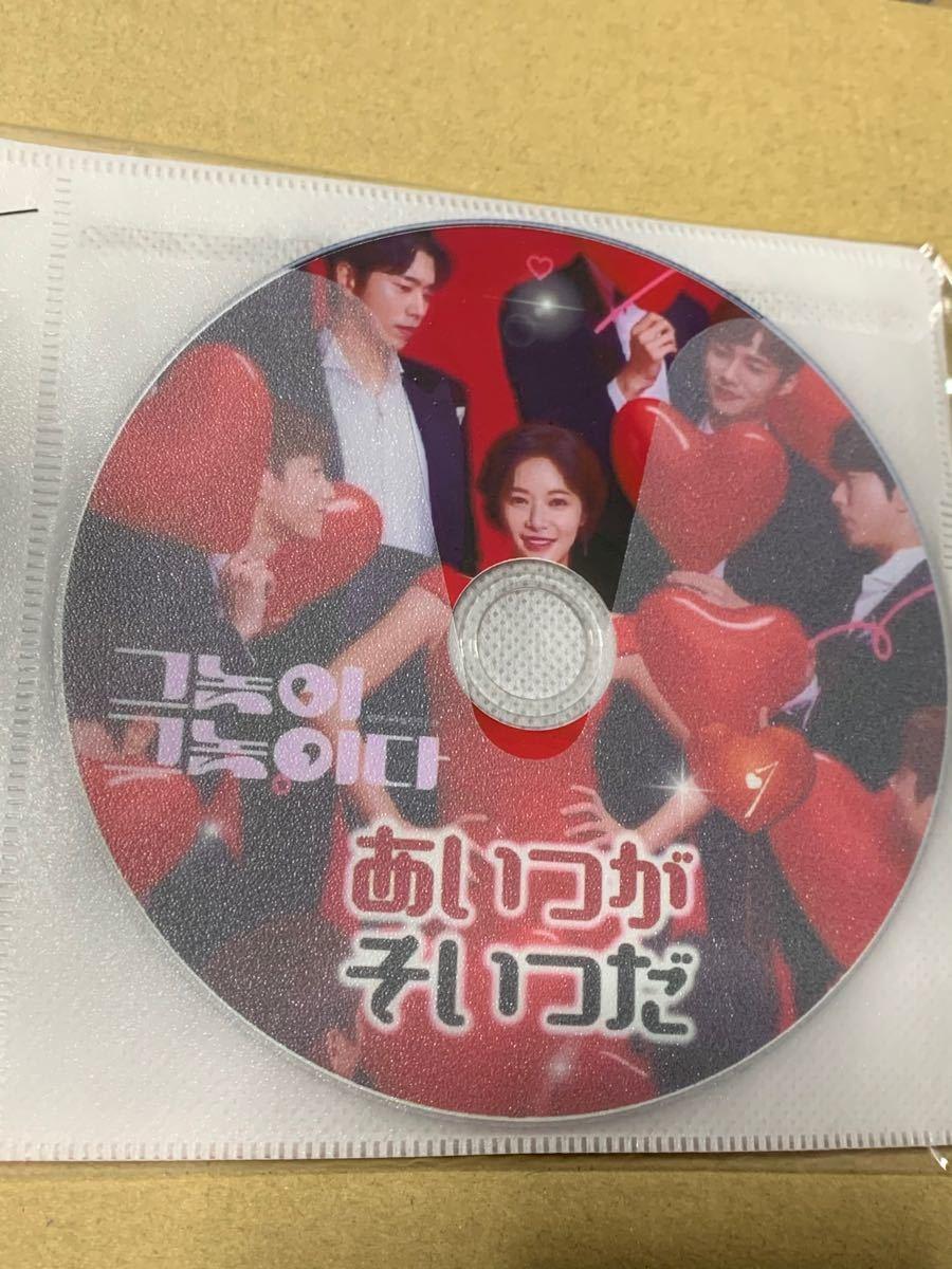 ☆韓国ドラマ☆『あいつがそいつだ』 DVD 6枚 全16話 ♪ (吹替ナシ)
