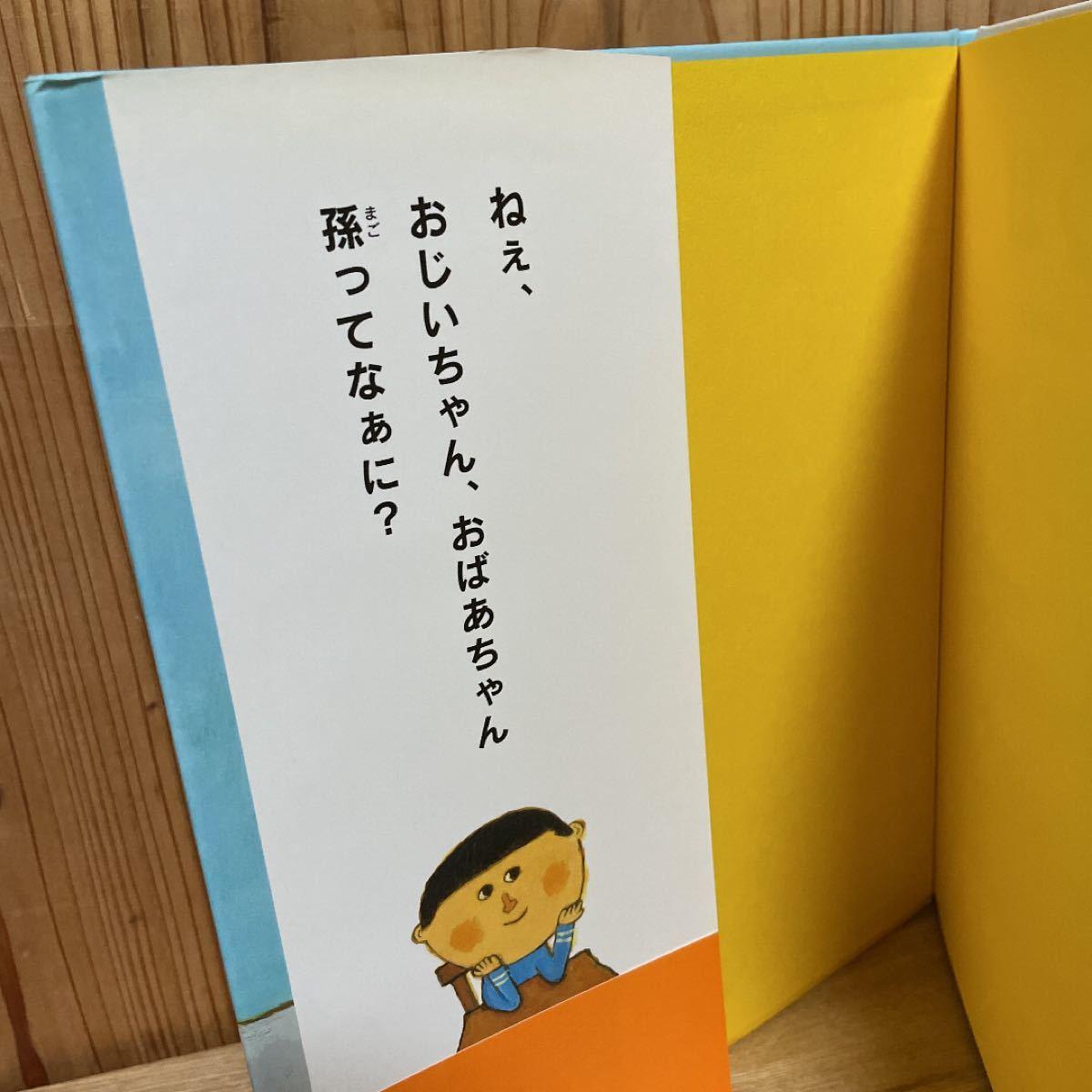 本/ぼくは孫 板橋雅弘/作 西村敏雄/絵