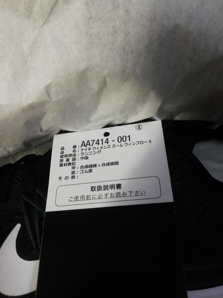 ナイキ エア ズーム ウィンフロー 5 AA7414 ZOOM WINFLO 5