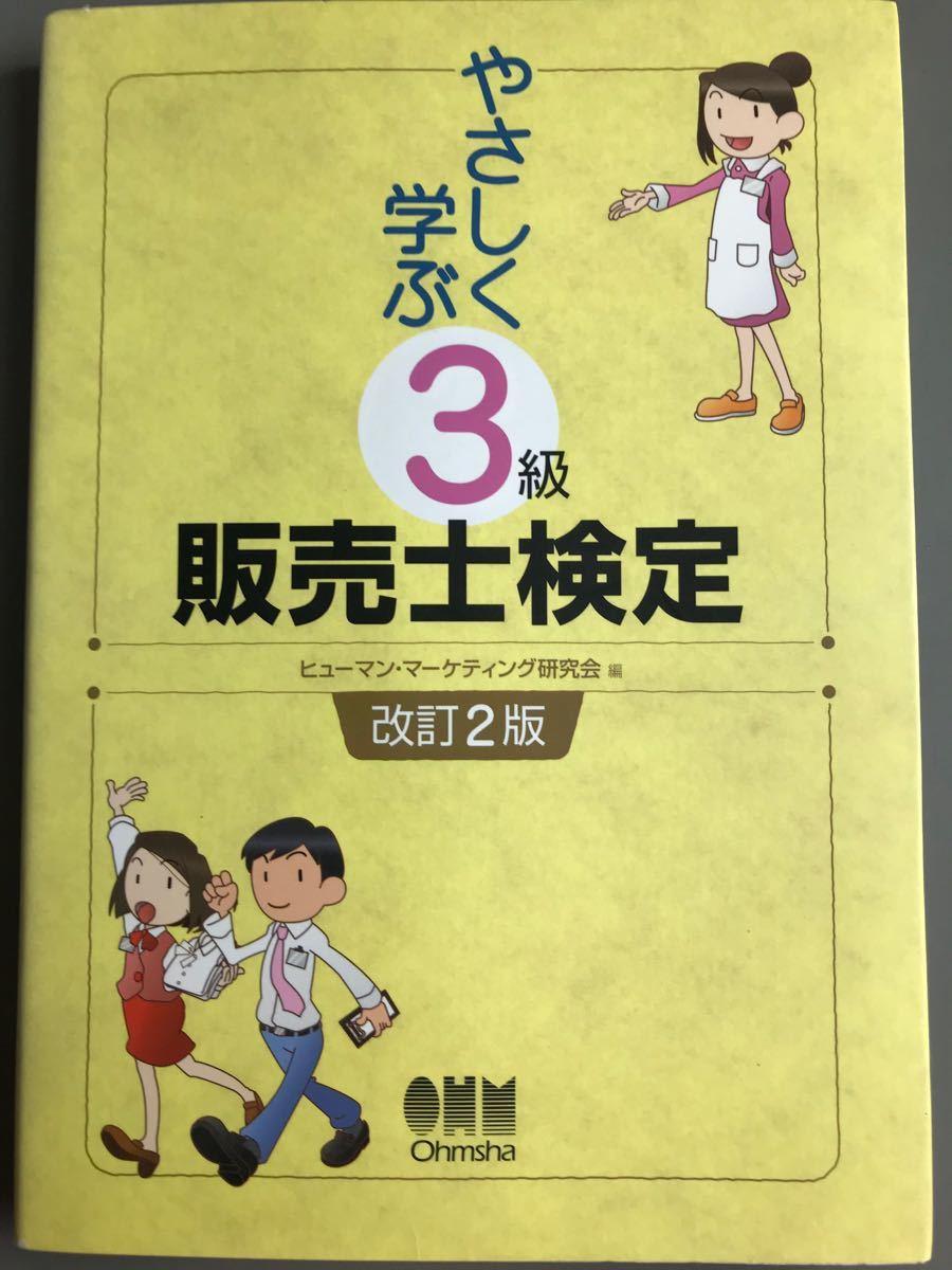 やさしく学ぶ3級販売士検定/ヒューマンマーケティング研究会